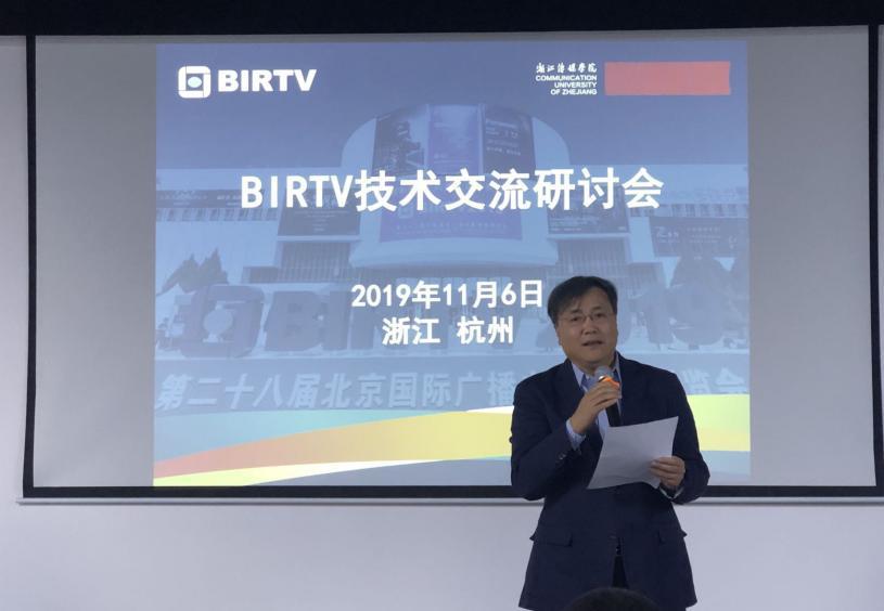 BIRTV技术研讨会在杭州成功举办 - 传播与制作 - 依马狮传媒旗下品牌